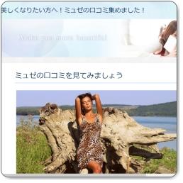 ミュゼ口コミ.net